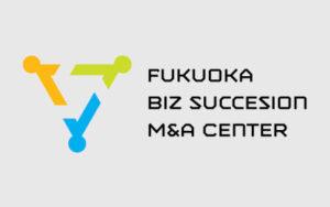 福岡事業承継・M&Aセンター