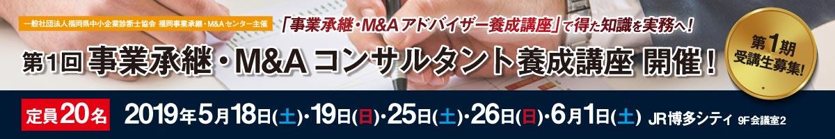 事業承継・M&Aコンサルタント養成講座