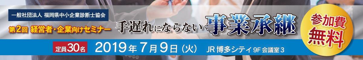 事業承継 セミナー 福岡