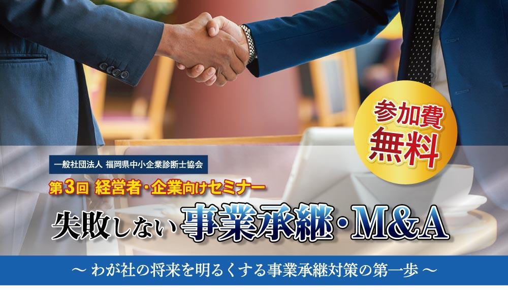 失敗しない事業承継・M&A