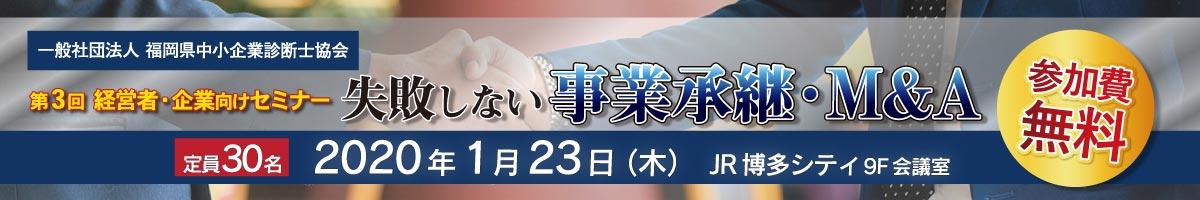 事業承継セミナー 福岡