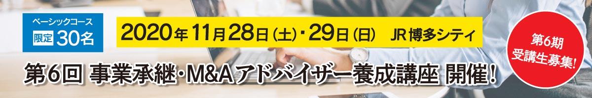 事業承継・M&A アドバイザー養成講座