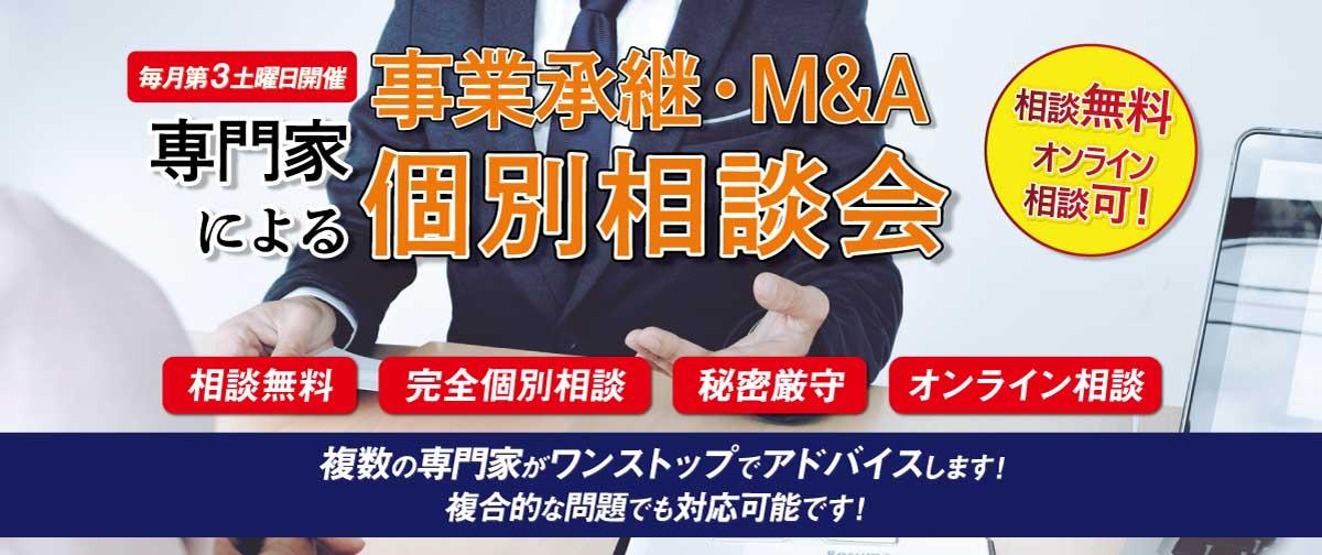 無料個別相談 事業承継 M&A