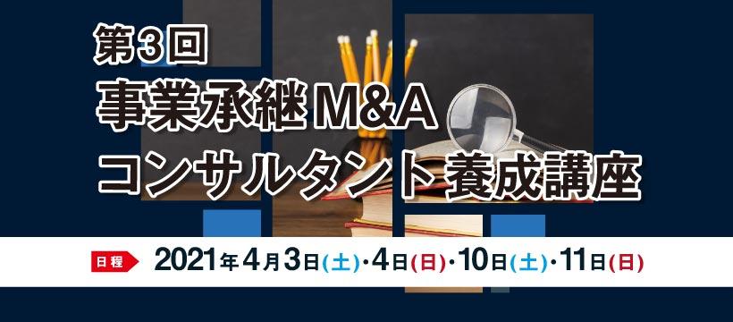 事業承継・M&A 養成講座