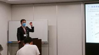 事業承継・M&Aアドバイザー養成講座