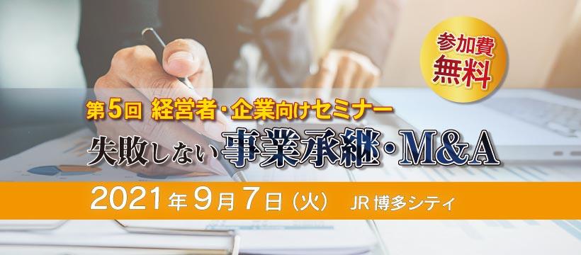 事業承継・M&A セミナー